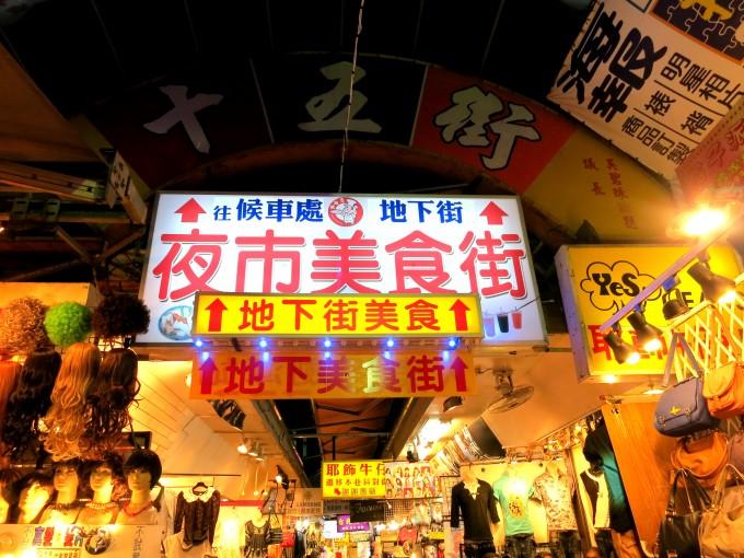 原田陽平の台湾旅行|台湾土林夜市5