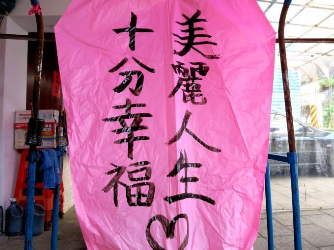 台湾九分十分5|原田陽平台湾旅行記