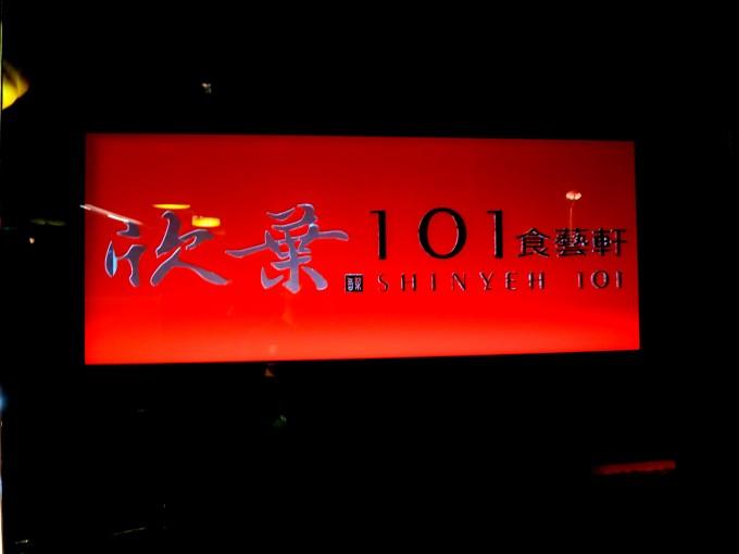 台北欣葉101レストラン6|原田陽平台湾旅行記