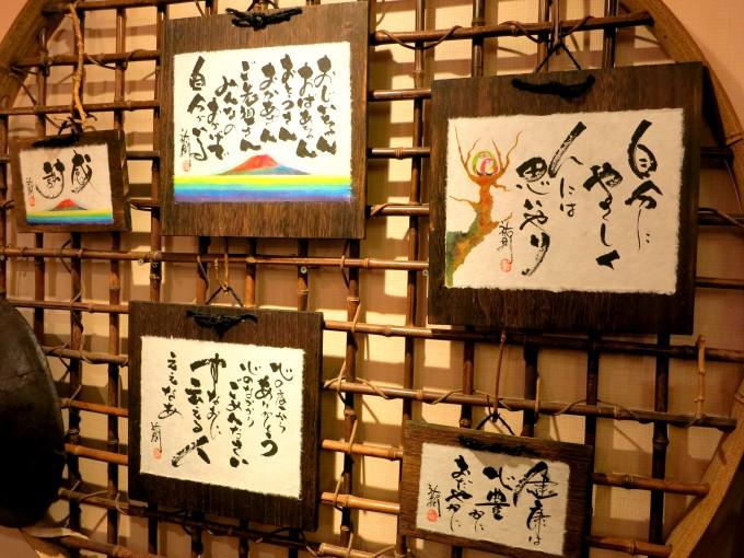 富士山の見える温泉鐘山苑10|原田陽平旅行記