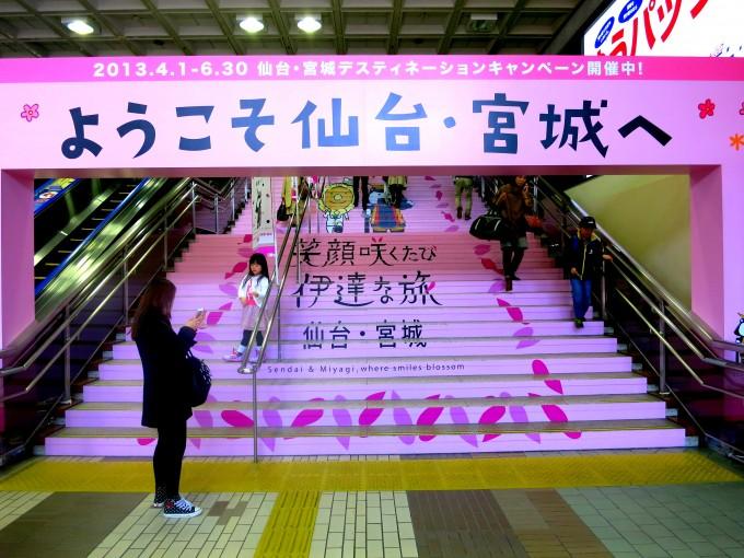 仙台の風景3|原田陽平旅行記