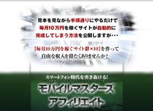 モバイルマスターズアフィリエイト|原田陽平のネットビジネスノウハウ