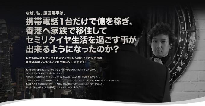 携帯一つでなぜ原田陽平は成功を収めたのか|原田陽平公式サイト