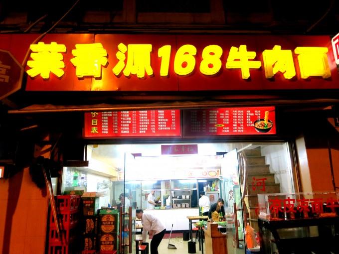 上海最先端クラブBarRouge21|原田陽平旅行記
