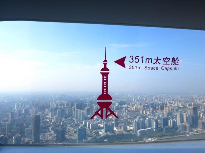 上海タワー10|原田陽平の旅行記