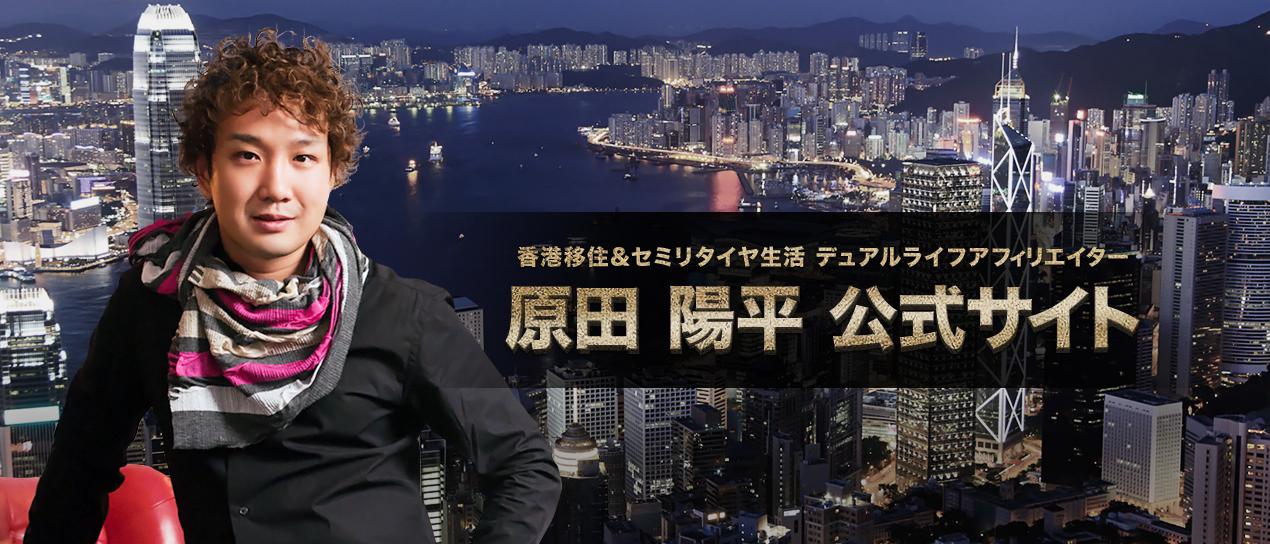 原田陽平公式サイト