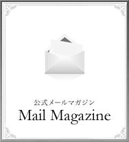公式メールマガジン