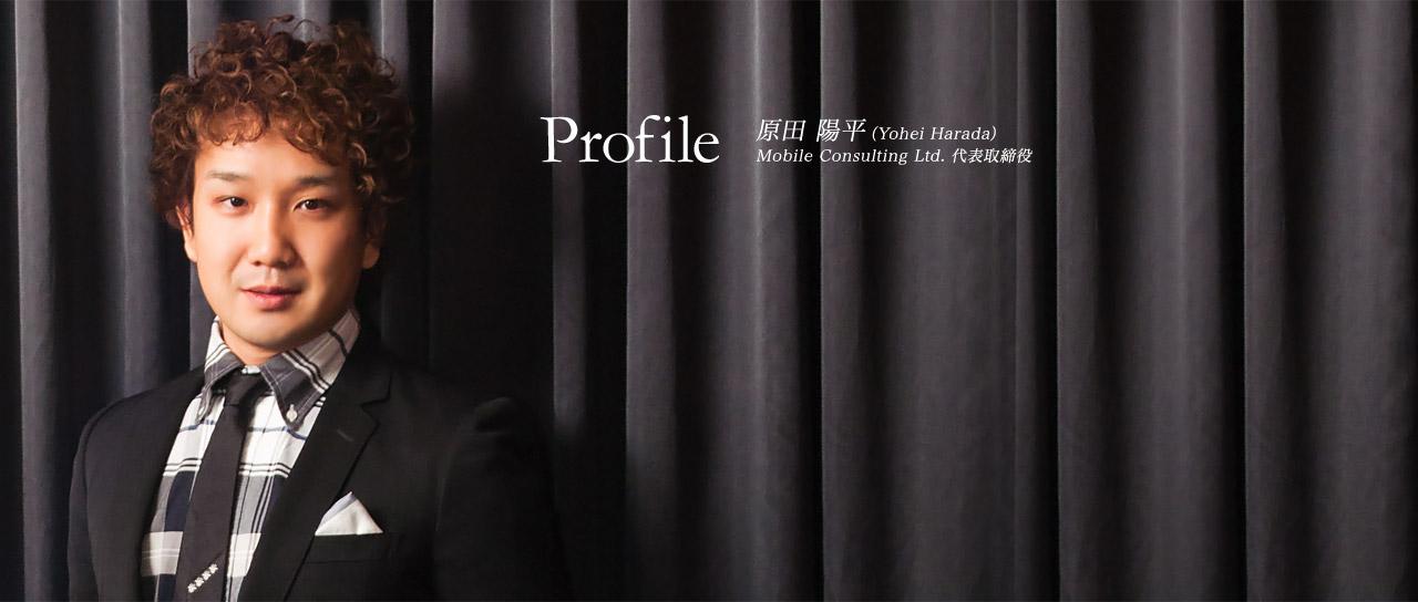 原田陽平プロフィール