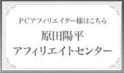 原田陽平アフィリエイトセンター