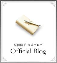 原田陽平 公式ブログ